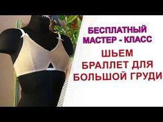 Шьем Браллет для большой груди Мастер - класс. Бесплатно и подробно - YouTube Corset, Designer Lingerie, Couture, Diy Clothes, Sexy Lingerie, Sewing, Fashion, Sewing Tips, Bikini Swimwear