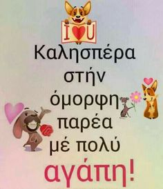 Good Afternoon, Good Morning, Greek Love Quotes, Wisdom Quotes, Sweet Dreams, Good Night, Best Quotes, Diy And Crafts, Greeting Cards