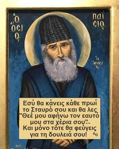 Orthodox Prayers, Orthodox Christianity, Prayer Before Work, Kai, Church Icon, Pray Always, Greek Beauty, Little Prayer, Orthodox Icons