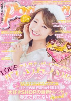 Busan, Japanese Wall Art, Gyaru Fashion, Harajuku Fashion, Netflix, Japanese Poster Design, Popteen, Fashion Magazine Cover, Magazine Covers