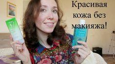 КРАСИВАЯ КОЖА без макияжа - любимое из аптечного ухода