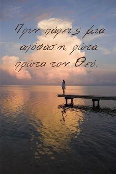 #Εδέμ  Πριν πάρεις μια      απόφαση, ρώτα    πρώτα τον Θεό. Walk By Faith, Faith In God, Pray Always, Spiritual Path, God Loves You, Greek Quotes, Life Advice, Good Vibes, Gods Love