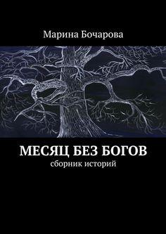 Месяц без богов - Марина Бочарова — Ridero