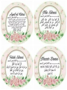 Islamic Phrases, Islamic Art, Islamic Quotes Wallpaper, Wallpaper Backgrounds, Beautiful Names Of Allah, Mother Tattoos, Turkish Art, Collage Vintage, Religion