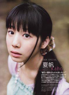 夏帆kaho Girl Model, Japanese Girl, Cute Girls, Hair Makeup, Beautiful Women, Kawaii, Actresses, Portrait, Cover