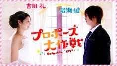 プロポーズ大作戦 (2007) Operation Love   Yamashita Tomohisa and Nagasawa Masami  This is the first drama of Tomohisa that I watched and totally loved it. It's about friendship and love. Watching this drama made me wanting more of it.