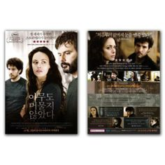 The Past Movie Poster 2013 Berenice Bejo, Tahar Rahim, Ali Mosaffa, Elyes Aguis