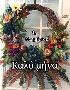 Mina, Grapevine Wreath, Birthday Wishes, Grape Vines, Christmas Wreaths, Holiday Decor, Greek, Special Birthday Wishes, Vineyard Vines