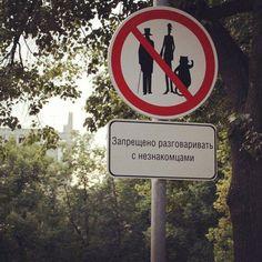 don't talk to strangers #bulgakov (via @sarnyait)
