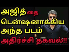 That Moment When Ajith Was In Tension | Shocking News | Yennai Arinthal | Thala 57 Hottest Update - http://positivelifemagazine.com/that-moment-when-ajith-was-in-tension-shocking-news-yennai-arinthal-thala-57-hottest-update/ http://img.youtube.com/vi/W_bWOxuf2rw/0.jpg  Actor Ajith Thala 57 Latest Update Thala 57 Latest news Thala57 shooting spot Connect with us here: FB https://m.facebook.com/KspoTStudioS Twitter … Click to Surprise me! ***Get your free domain and fre