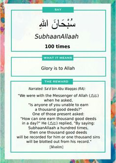 Islamic Phrases, Islamic Dua, Islamic Quotes, Allah Names, Hadith Quotes, Quran Quotes Inspirational, All About Islam, Islam Facts, Good Deeds