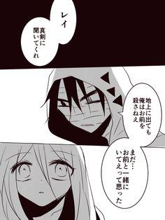 Satsuriku No Tenshi, Rpg Maker, Angel Of Death, Anime Comics, Horror, Angels, Manga, Manga Anime, Rocky Horror