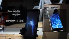 Якщо потрібен смартфон... HomTom HT3 PRO