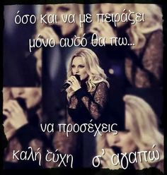 Greek Quotes, Music Is Life, Poems, Lyrics, How Are You Feeling, Singer, Letters, Writing, Feelings