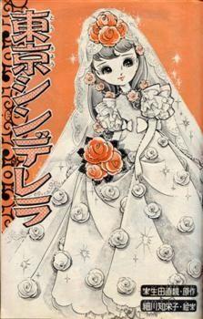 "Vintage Manga ""Tokyo Cinderella"" (1965-1966) on weekly magazine 'Shōjo Friend' by Chieko Hosokawa (script by Naochika Ikuta) . ☆週刊「少女フレンド」、昭和40〜41年連載 『東京シンデレラ』。絵: 細川智栄子、原作: 生田直親。"