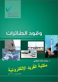 تحميل كتاب وقود الطائرات Pdf Aviation Fuel Chemistry Science