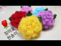 [장미꽃 한송이] 바라만 봐도 예쁜 수세미 꽃 들여 놓으세요.코바늘 뜨개, 뜨기,crochet - YouTube Crochet Scrubbies, Diy Crochet, Sewing, Korean, Videos, Crochet Flowers, Aboriginal Art, Roses, Dressmaking