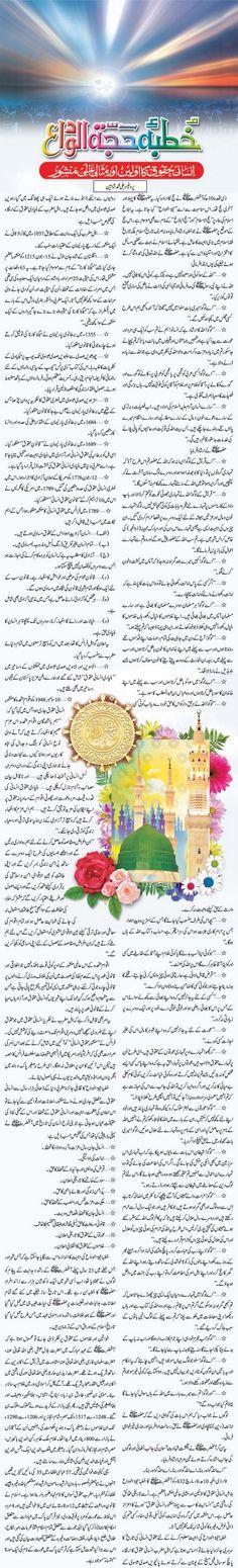 Muhammad pbuh beautiful world name bukhari shareef for Decoration khotba