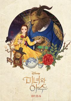 Collaboration/ Artwork of Disney Beauty and the Beast - Korean Painting  Illustrator 흑요석(우나영)