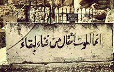 انما الموت انتقال من فناء لبقاء Death is nothing more than a passage from mortality to immortality.