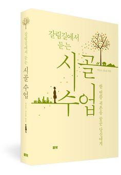 2017. 5. 풀빛. 갈림길에서 듣는 시골 수업. design illust by shin, byoungkeun.