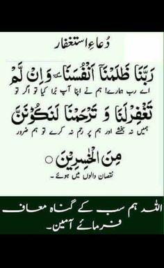 Dua e astaghfar Beautiful Dua, Beautiful Prayers, Islamic Teachings, Islamic Dua, Quran Quotes, Qoutes, Mi Images, Morning Dua, Dua In Urdu