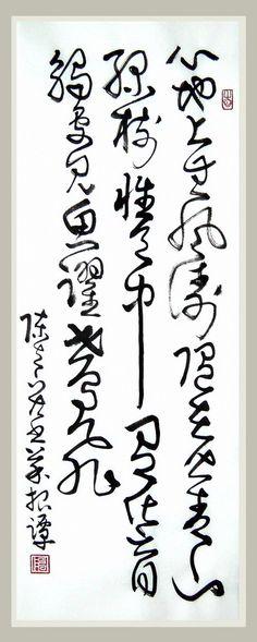草書 菜根譚 - 萬境自如-書法美術 - udn部落格