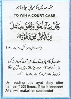 To Win A Court Case
