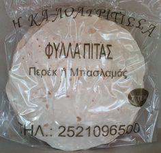 Γαλακτοκομικά Καρυάς - Μαυρόγιαννης Θεοδόσιος: Τηγανόπιτα με ποντιακά φύλλα περέκ ή μπασλαμά.