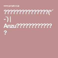 プラバンブローチなど作りました(*´-`) | Anzu*手づくりのしあわせ時間*