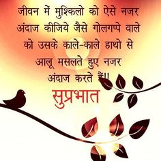 Good morning images with quotes in hindi Romantic Good Morning Quotes, Positive Good Morning Quotes, Morning Prayer Quotes, Good Afternoon Quotes, Good Morning Quotes For Him, Good Morning Love, Good Morning Images, Quotes Positive, Beautiful Morning