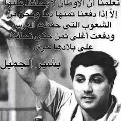 our president martyr Bachir Gemayel
