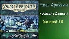 Карточный Ужас Аркхэма. Наследие Данвича. 1 в сценарий. Соло Board Games, Videos, Youtube, Role Playing Board Games, Tabletop Games, Table Games, Video Clip, Youtube Movies, Folder Games