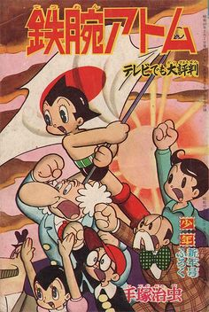 ASTRO BOY: Manga cover - January 1965.