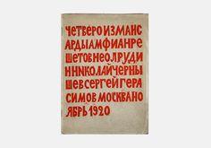 Журнал «Шрифт» • Типографика футуристов на взгляд типографа*. Часть вторая