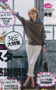 Cool outfit from Jan '13 issue of Japanese fashion magazine Bijin Hyakka