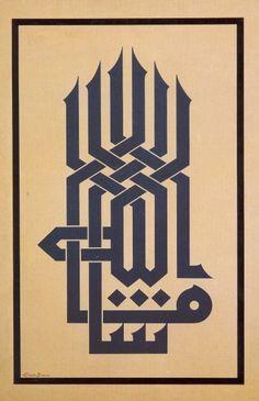 ما شاء الله calligraphy