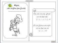 """""""Γιορτή της μητέρας"""" - Εύκολες ιδέες για κάρτες με τα πατρόν τους! - Kinderella Greek Language, Spring Theme, Mothers Day Crafts, Mother And Father, Fathers Day, Activities, Learning, Classroom Ideas, Gifts"""