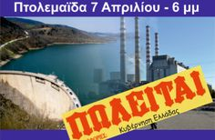ΓΕΝΟΠ - ΔΕΗ: Συλλαλητήριο στην Πτολεμαΐδα ενάντια στο Ξεπούλημα της ΔΕΗ
