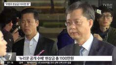 팩트체크/ '우병우 현상금' 신고하면 정말 받을 수 있을까? …선관위의 유권해석