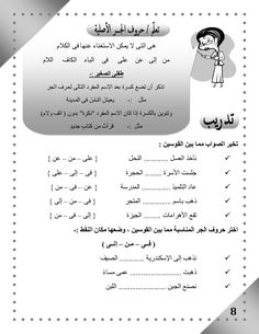 بوكلت المدارس فى اللغة العربية للصف الثالث الابتدائى الفصل الدراسى ال…