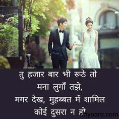 Romantic Shayari In Hindi (रोमांटिक शायरी) Romantic Shayari In Hindi Romantic Love Images, Beautiful Love Images, Love Quotes With Images, Beautiful Girl Photo, Romantic Couples, Motivational Pictures For Success, Motivational Thoughts In Hindi, Hindi Quotes, Positive Quotes