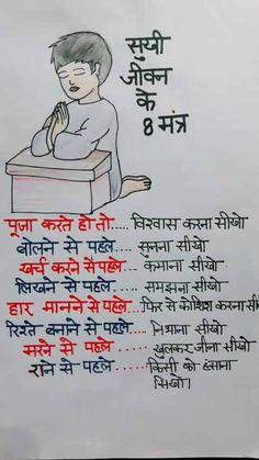 Friendship Quotes Images, Life Quotes Pictures, Motivational Picture Quotes, Inspirational Quotes Pictures, Good Thoughts Quotes, Good Life Quotes, Positive Quotes For Life Motivation, Chanakya Quotes, Genius Quotes