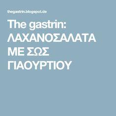 The gastrin: ΛΑΧΑΝΟΣΑΛΑΤΑ ΜΕ ΣΩΣ ΓΙΑΟΥΡΤΙΟΥ