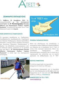 Στις 26/11/2011 με την υποστήριξη της Β' Πανεπιστημιακής Κλινικής Αθηνών του Νοσοκομείου Παίδων Αγλαϊα Κυριακού, πραγματοποιήθηκε εκπαιδευτικό σεμινάριο του Α'ΤΕΣΤ, διάρκειας 6 ωρών, στη Λεμεσό.