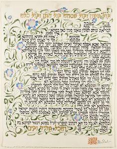 Ben Shahn Ketubah via Hebrew Typography