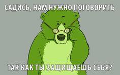 """Друзья, мы рады представить вам лучшего специалист по подбору правильного антивируса """"Лаборатории Касперского"""" - Мудрого Медведя Евгений Мудрый! Вы всегда можете пообщаться с ним на нашем сайте, в разделе """"Продукты"""". А теперь он также будет появляться в нашем сообществе со своими советами и идеями. #МудрыйМедведь"""