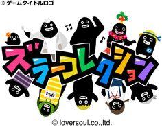 4Gamer.net ― 育成ゲーム「ズラーコレクション」がGLAY MOBILEでサービス開始 Japanese Logo, Japanese Typography, Japanese Graphic Design, Typographic Design, Typography Logo, Business Logo, Business Design, Tv Show Logos, Game Font