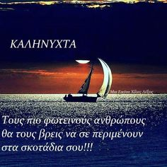 Good Night Image, Good Night Quotes, Greek Quotes, Wishing Well, Chara, Something To Do, Good Nite Images