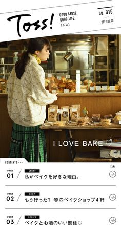 LINEの無料雑誌『LINE MOOK』。綺麗な写真とリッチな情報で読み応え十分 -Appliv TOPICS Page Design, Book Design, Cover Design, Layout Design, Web Layout, Leaflet Layout, Simple Poster, Mobile Web Design, Graph Design